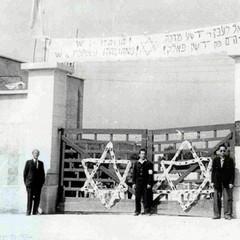 Campo profughi ebrei a Trani